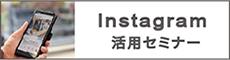 Instagram活用セミナー